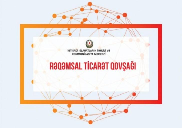 Azərbaycanda Rəqəmsal Ticarət Qovşağına aid ikinci beynəlxalq konfransı keçiriləcək