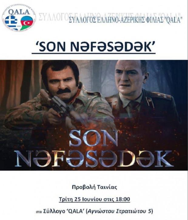 """""""Son nəfəsədək"""" filmi İsveç və Yunanıstanda nümayiş olunacaq"""